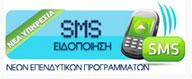 enimerosi-agroton-SMS