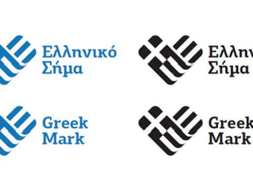 Ελληνικό Σήμα στο Ελαιόλαδο και τις Επιτραπέζιες Ελιές – Κανονισμοί Απονομής σε ενδιαφερόμενες επιχειρήσεις