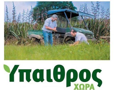 Άρθρο του κ. Καλτσή Ιωάννη στην ΥΠΑΙΘΡΟ ΧΩΡΑ για τον ρόλο του συμβούλου στον αγροδιατροφικό τομέα