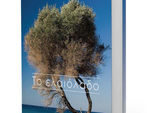 «Εγκυκλοπαίδεια Ελαιοκομίας: Το Ελαιόλαδο»