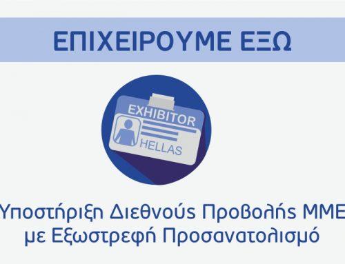 Τροποποίηση της Πρόσκλησης της Δράσης «ΕΠΙΧΕΙΡΟΥΜΕ ΕΞΩ» – Με 50% επιδότηση η συμμετοχή επιχειρήσεων σε εκθέσεις του εξωτερικού