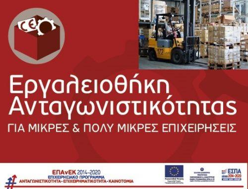 Ενίσχυση Επιχειρήσεων έως 65% μέσω της Εργαλειοθήκης Ανταγωνιστικότητας