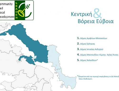 Προδημοσίευση 1ης πρόσκλησης LEADER Κεντρικής & Βόρειας Εύβοιας
