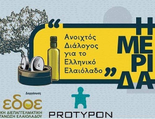 Η PROTYPON χορηγός στην ετήσια εκδήλωση του ελαιοκομικού τομέα, με θέμα «Aνοιχτός Διάλογος για το Ελληνικό Ελαιόλαδο»