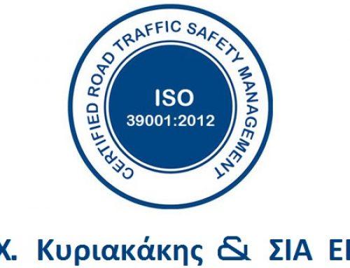 Με πιστοποίηση οδικής ασφάλειας ISO 39001 η Χ.ΚΥΡΙΑΚΑΚΗΣ & ΣΙΑ ΕΕ